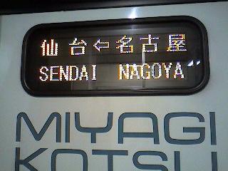 名古屋発仙台行き