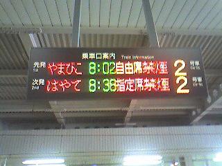 仙台到着し